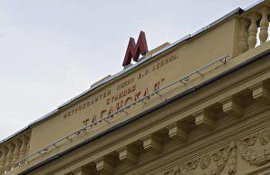 Реконструкция путевых стен началась на станции метро «Таганская». Фото: Анна Быкова