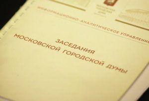 Все фракции Мосгордумы проголосовали за принятие бюджета столицы на 2020 -2022 годы. Фото: Александр Кожохин, «Вечерняя Москва»