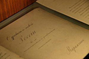 Главархив хранит историю любви героя Великой Отечественной войны. Фото: Анна Быкова