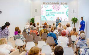 Лекцию о семье прочитают в «Моем социальном центре». Фото: сайт мэра Москвы
