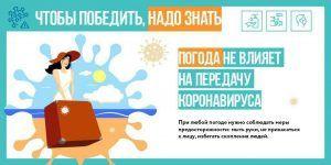 Теплая погода не влияет на распространение коронавируса