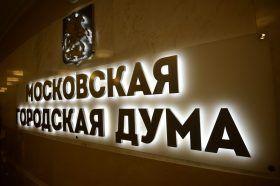 Депутат МГД: Власти мобилизовали все ресурсы для поддержки москвичей в период пандемии. Фото: сайт мэра Москвы
