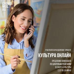 Краудсорсинг-проект о культуре запустят в Москве