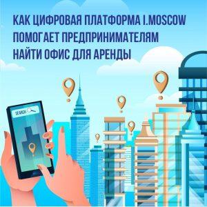 Сервис i.moscow предоставляет услуги по подбору помещения для столичных предпринимателей