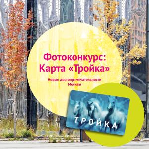 Москвичи выберут изображение районной достопримечательности столицы на карту «Тройка»
