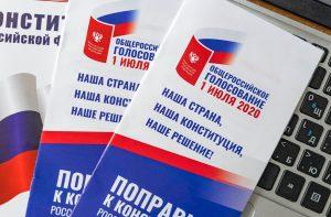 ЦИК: Более, 2,8 млн москвичей проголосовали за поправки к Конституции. Фото: сайт мэра Москвы