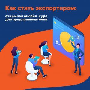 Новый видеокурс представили в Московском экспортном центре