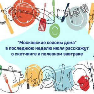 Жители смогут принять участие в онлайн-проекте «Московские сезоны дома»