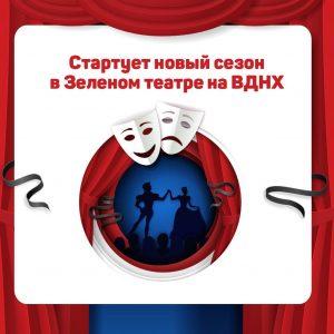 Жителей столицы пригласили на новый сезон Зеленого театра на ВДНХ