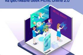 Проект «Город открытий» представит свой виртуальный стенд на фестивале Geek Picnic Online 2.0