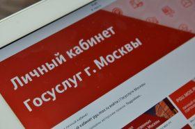 Жители Москвы смогут решить все бытовые вопросы на портале mos.ru. Фото: Анна Быкова