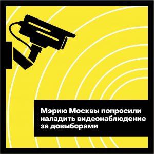 Избирательные участки оснастят видеонаблюдением на допвыборах в столице