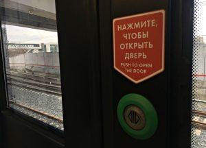 Виртуальная помощница Александра ответит на вопросы пассажиров МЦК. Фото: Анная Быкова
