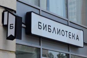 Пешеходная экскурсия «Любовь и музы Бориса Пастернака» пройдет в районе. Фото: Анна Быкова