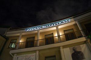 Лекция о философе состоится на сайте Дома русского зарубежья в формате онлайн. Фото: Денис Кондратьев