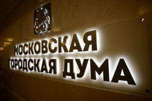 Депутат МГД Валерий Головченко: Даже во время кризиса предприниматели хотят учиться. Фото: Антон Гердо, «Вечерняя Москва»