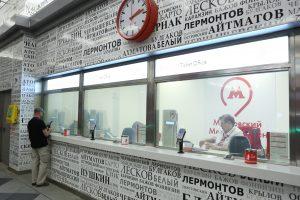 Оплату проезда на наземном транспорте можно провести в кассах Московского центрального кольца. Фото: Орлов Алексей, «Вечерняя Москва»