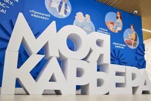 Сотрудники Центра «Моя карьера» подготовили мероприятия по поиску работы. Фото: сайт мэра Москвы