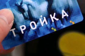 Карты «Тройка» с новым дизайном появятся в кассах МЦК. фото: сайт мэра Москвы