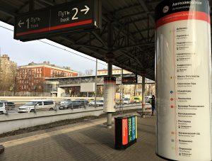 Поезда МЦК изменят режим работы в День народного единства. Фото: Анна Быкова