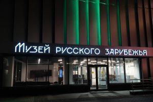 Онлайн-лекцию прочитали в Доме русского зарубежья. Фото: Денис Кондратьев