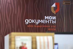График работы центров госуслуг в новогодние праздники стал известен. Фото: сайт мэра Москвы