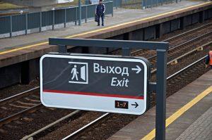 Новые указатели к станциям Московского центрального кольца установят в Центральном округе. Фото: Анна Быкова