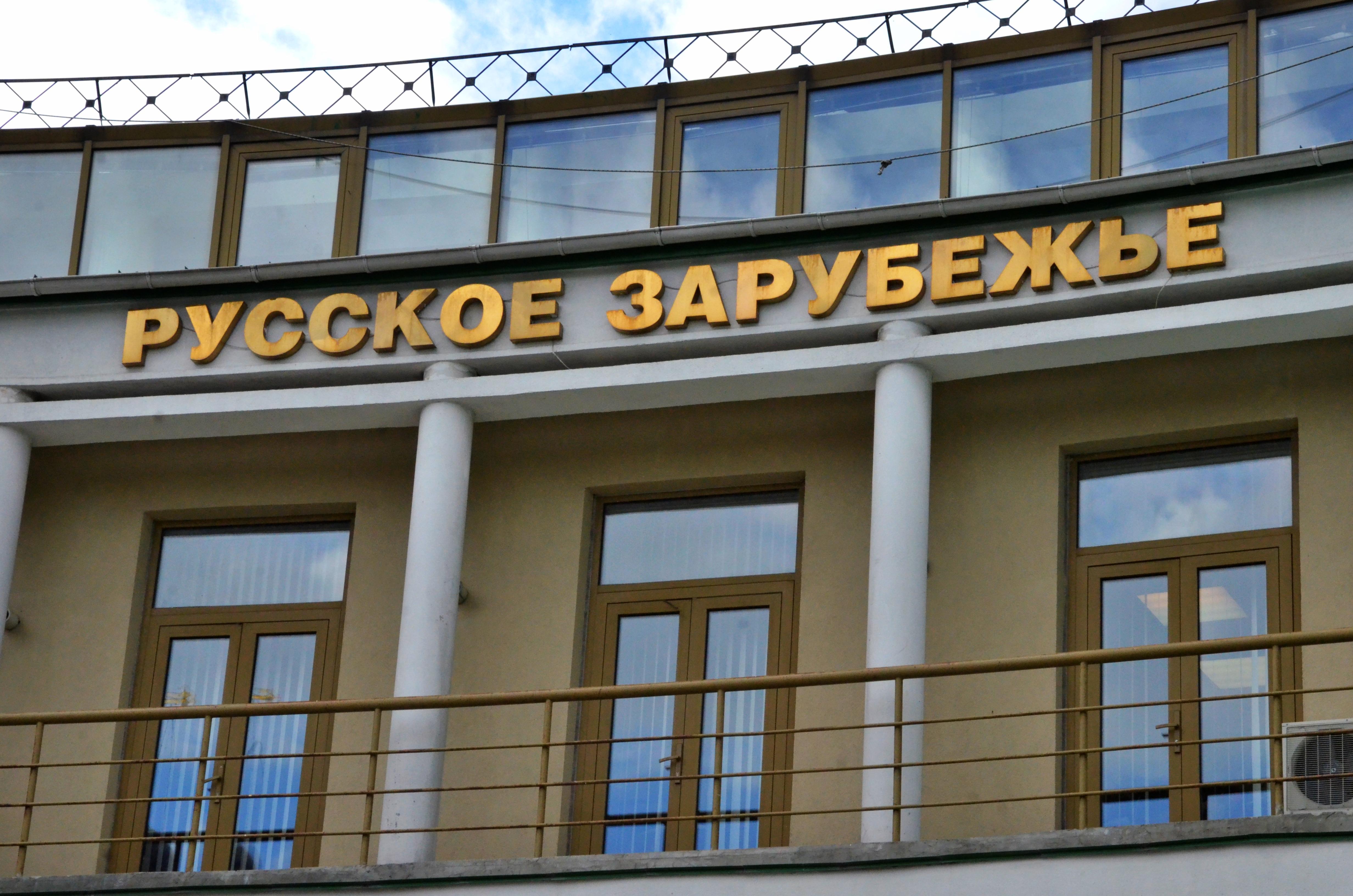 Дом русского зарубежья на таганке адрес в виллу вторичку купить тайланде
