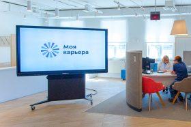 Специалисты центра «Моя карьера» проведут вебинар. р. Фото: сайт мэра Москвы