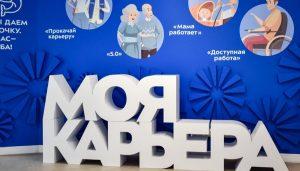 Вебинар «Современные технологии поиска работы» организуют в центре «Моя карьера». Фото: сайт мэра Москвы