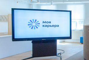 Вебинар проведут специалисты Центра «Моя карьера». Фото: сайт мэра Москвы