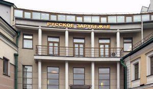 Онлайн-лекция состоится на сайте Дома русского зарубежья. Фото: сайт мэра Москвы