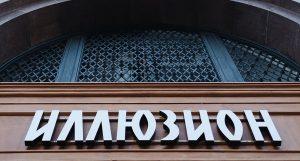 Неделя показа киножурнала «Ералаш» завершилась в «Иллюзионе». Фото: сайт мэра Москвы