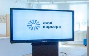 Волонтеров наградили за помощь в Центре занятости «Моя карьера». Фото: сайт мэра Москвы